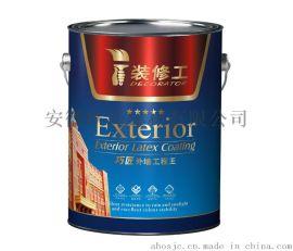【厂家直销】阜阳 外墙 乳胶漆 装修工外墙工程王 批发代理
