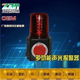 专业生产 FL4870可充电声光一体报警器 LZ2多功能声光报警