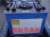 電動鋼筋彎曲機 GW40鋼筋彎曲機 鋼筋折彎機 鋼筋彎曲機