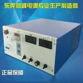 東莞潤峯電鍍電源 整流機 高頻脈衝開關電源 電解 電泳電源 12V500A整流器