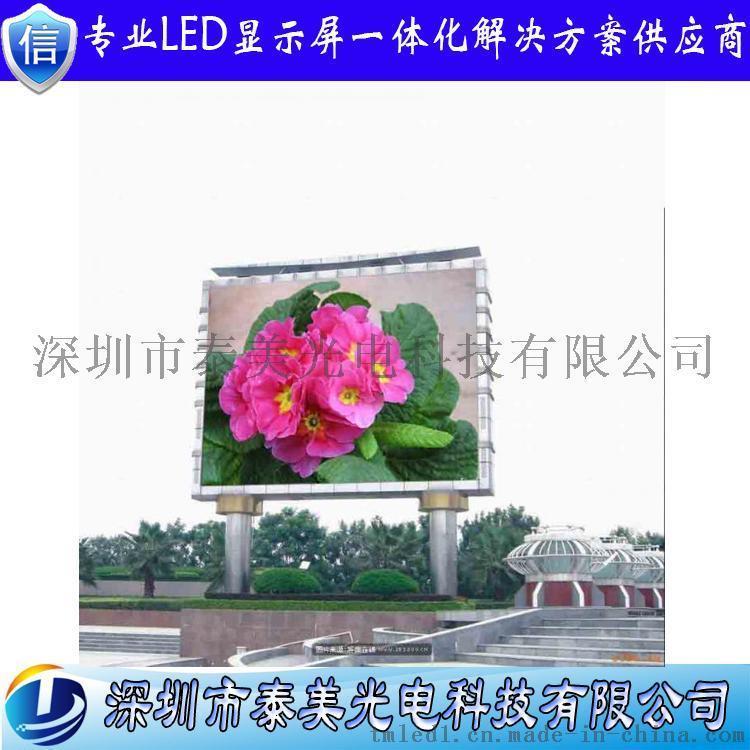 全綵p6戶外led屏 p6戶外廣告屏價格  全綵p6電子屏報價