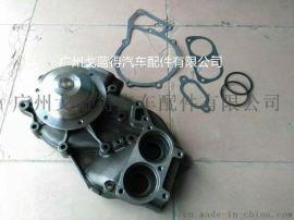 BENZ奔驰MP4水泵总成5422010701/5422001701/5422002501/5422002101