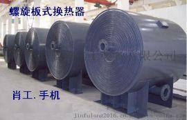 螺旋板式换热器选购参数技术指标