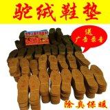 西域驼绒鞋垫 驼绒鞋垫 保暖 防臭 吸汗 鞋垫