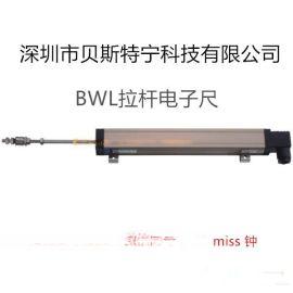数显电子尺  注塑机专用BWL拉杆电子尺 精度高
