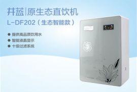 深圳井蓝10级小分子团弱碱性能量净水器,家用磁化净水机