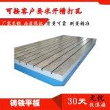 防锈铸铁平板   T型槽平板    铸铁平台