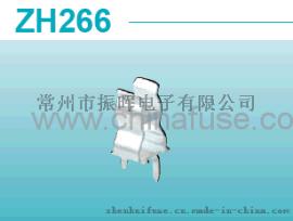 夹片式保险丝座ZH266