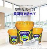 供应碧家索 美国厨卫防水王 防水涂料BJS-121