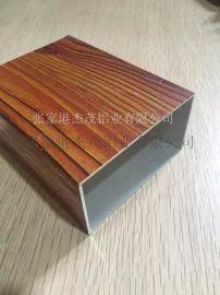 木纹方通铝合金型材 木纹转印铝材 铝管厂家