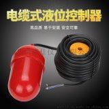 FQS4电缆式浮球液位控制器 电缆浮子 塑料浮球开关 水位控制器