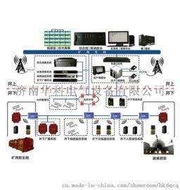 华科电气KT158矿用无线WIFI通信系统矿用设备