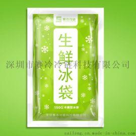 赛冷SL-250g冰袋保鲜食品冷藏医药海鲜低温运输冰袋