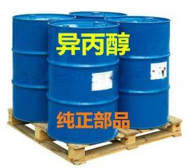 山东工业异丙醇生产厂家价格 桶装供应商多少钱一吨