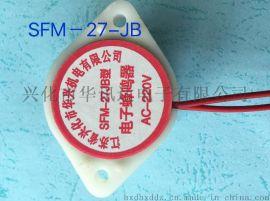 厂家直销HXD 220V交流电压电有源蜂鸣器