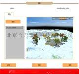 3D心理數位沙盤,虛擬模擬系統