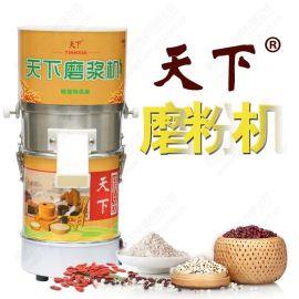 小型商用現磨豆漿機 現磨豆漿機多少錢一臺 多功能現磨豆漿機