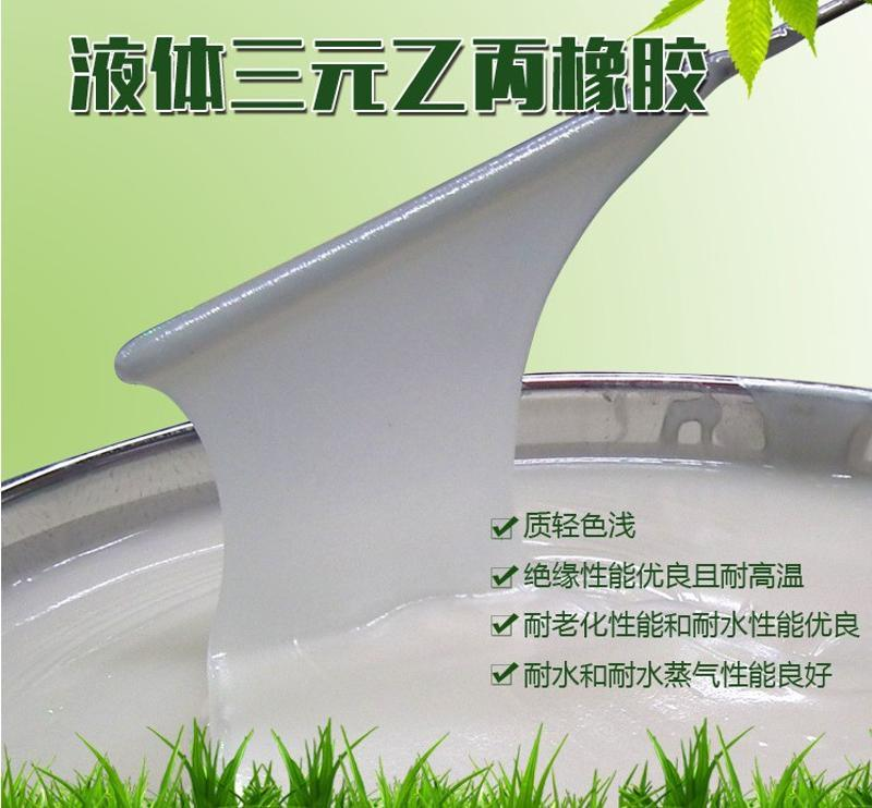 液体三元乙丙橡胶 汽车密封部件专用料