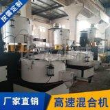 熱銷高速混合機 食品機械設備粉末高速混合機 立式攪拌混合機