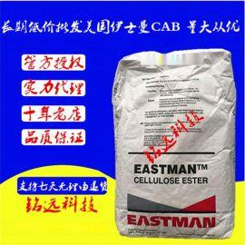 原装进口 耐溶剂侵蚀CAB 伊斯曼化学 381-2 皮革涂布专用塑料