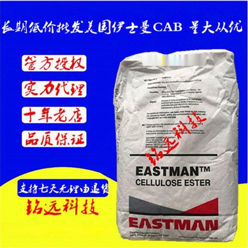 原装进口 耐溶剂侵蚀CAB 伊斯曼化学 381-2 皮革涂布  塑料