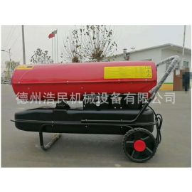 浩民机械直销工业燃油暖风机热风机柴油取暖器养殖工厂大棚取暖机