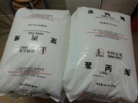 聚丙烯PP中石化北海 PPH-T03 食品级 拉丝级胶包PP