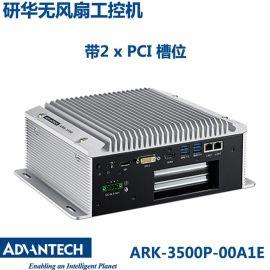 研华无风扇嵌入式工控机ARK-3500P