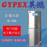 製藥廠不鏽鋼防爆冰箱BL-200