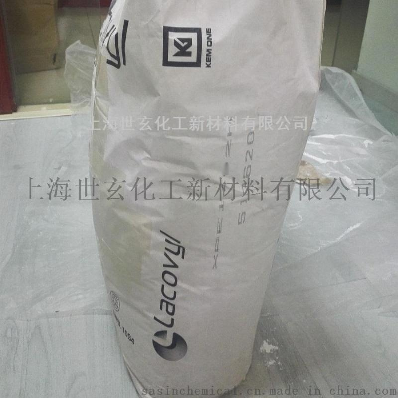 KEMONE/LACOVYL/聚氨酯胶粘剂专用PVC糊树脂