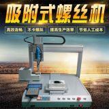 螺丝机械制造商供应自动螺丝机控制系统螺丝机制造设备价格吸气式螺丝机