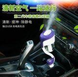 Nanum 二代车载香薰加湿器 空气净化器车载充电器二代车充加湿器