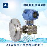 奥特电容式压差差压压力变送器高稳定性数显气体液体压力密度液位