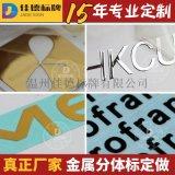 电铸标牌制作 商品logo金属分体标贴