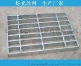 污水处理厂专用钢格板 平台钢格板生产厂家