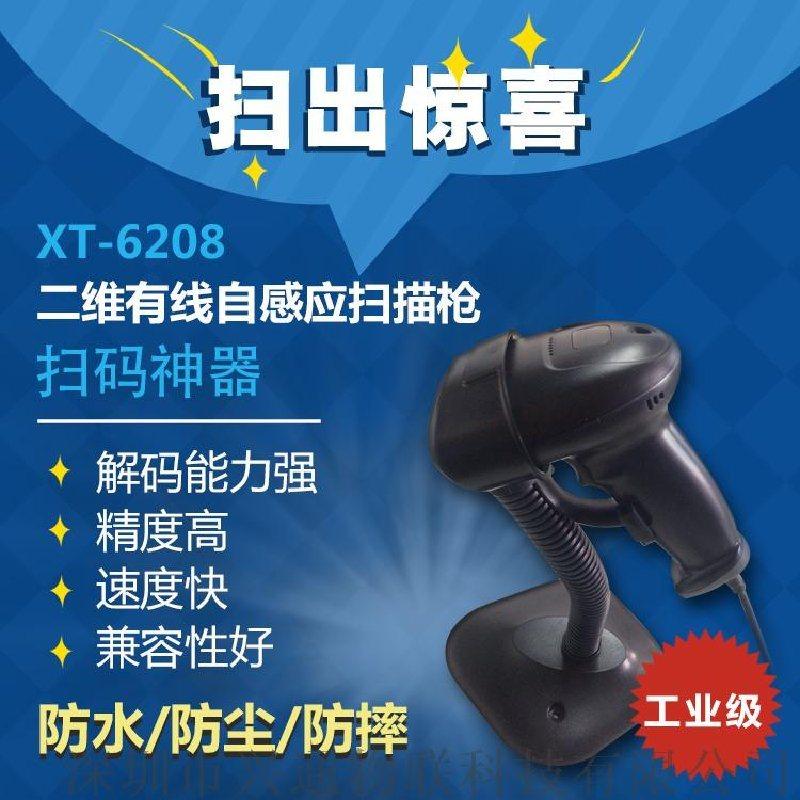 XT-6208 二维手持式自感应扫描枪超市商场条码扫描枪收银扫码器
