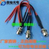 6MM金屬指示燈 紅黃綠藍白 5V12V24V