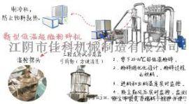 中药超细微粉碎机 WFJ系列超微粉碎机 药材超微粉碎机 磨粉机