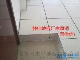 防静电地板厂家 宝鸡防静电地板 架空活动地板品牌
