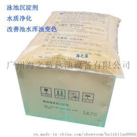 游泳池沉淀剂聚合氯化铝絮凝剂净水剂水处理药剂澄清剂