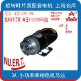 Lic-PR系列旋轉葉片泵用單相小功率電機馬達