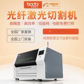 上海地区 邦德激光 小型激光切割机 高精密切割