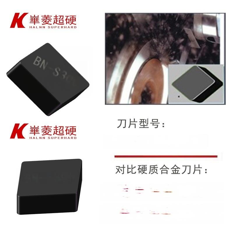 高速加工灰铸铁专用PCBN刀片BNK30,BN-S300 切削灰铸铁零件保证光洁度