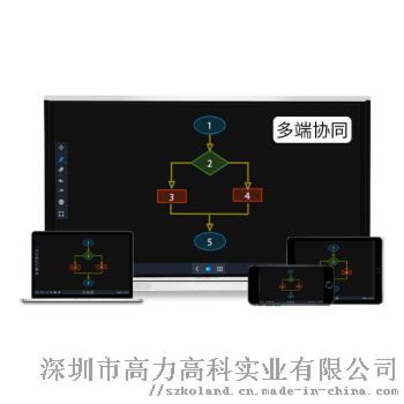 55寸商务会议平板教学一体机交互式触摸会议一体机