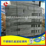 304规整孔板波纹填料316L金属波纹板填料厂家