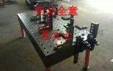 三维柔性焊接工装,三维柔性平台河北全意均有销售