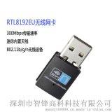 无线网卡 RTL8192EU wifi接收器