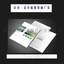 福永业画册印刷工厂 深圳彩页印刷厂家 画册印刷厂价快印