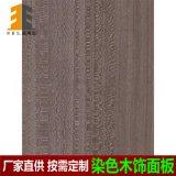 染色木黄尼斯饰面板,免漆饰面板,护墙板,胶合板
