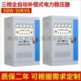 西安三相穩壓器報價西安穩壓器廠家西安穩壓器